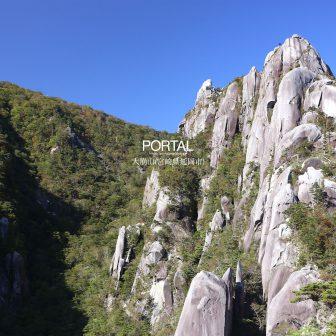 袖ダキ展望所から眺める大崩山の岩峰