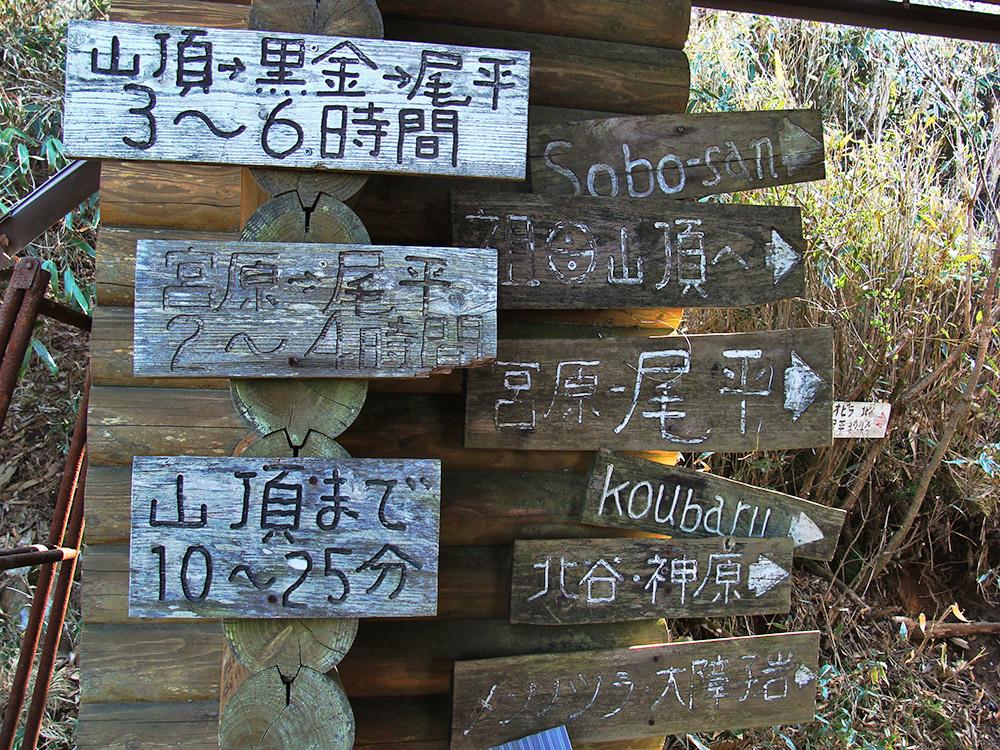 この山系にある可愛らしい看板も思い出のひとつ