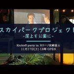 スカイパークプロジェクト-屋上を公園に- @カリーノ宮崎 に参加させていただきます