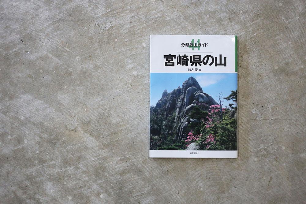 宮崎県でハイキングを楽しむならマストな一冊