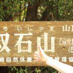 【UsersReport】はじめての双石山