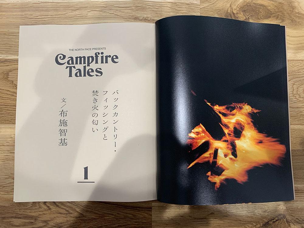 ひたすら焚き火の写真と、焚き火に関連したエッセイ