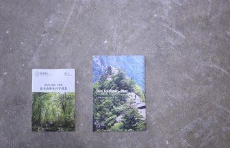 祖母・傾・大崩ユネスコエコパークの冊子など