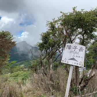 障子岳ピークから眺める祖母山