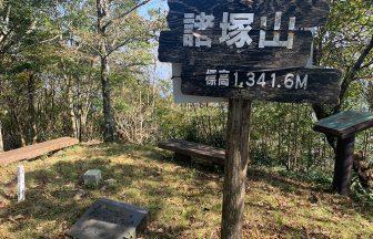 諸塚山の山頂