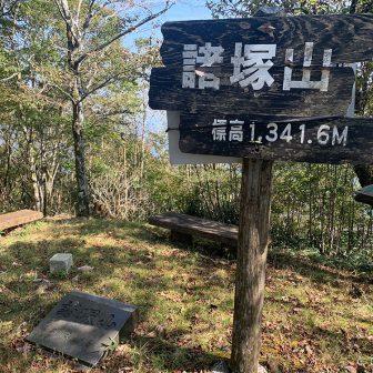 諸塚山山頂