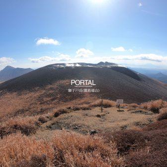 獅子戸岳から眺める新燃岳