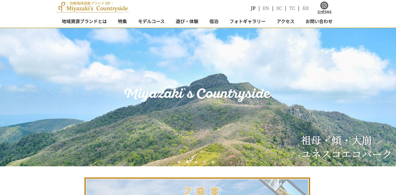宮崎地域資源ブランドHP