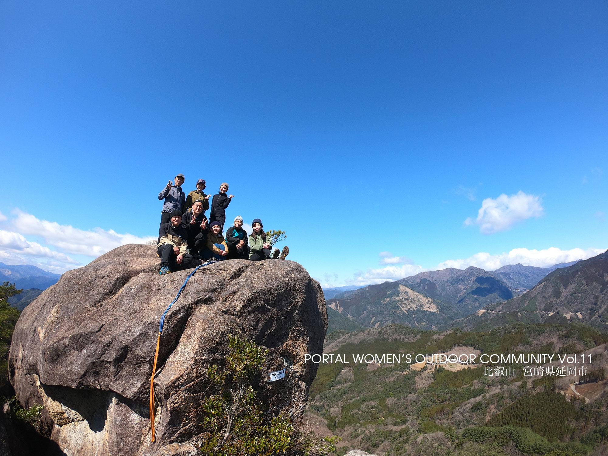 カランコロン岩で記念撮影
