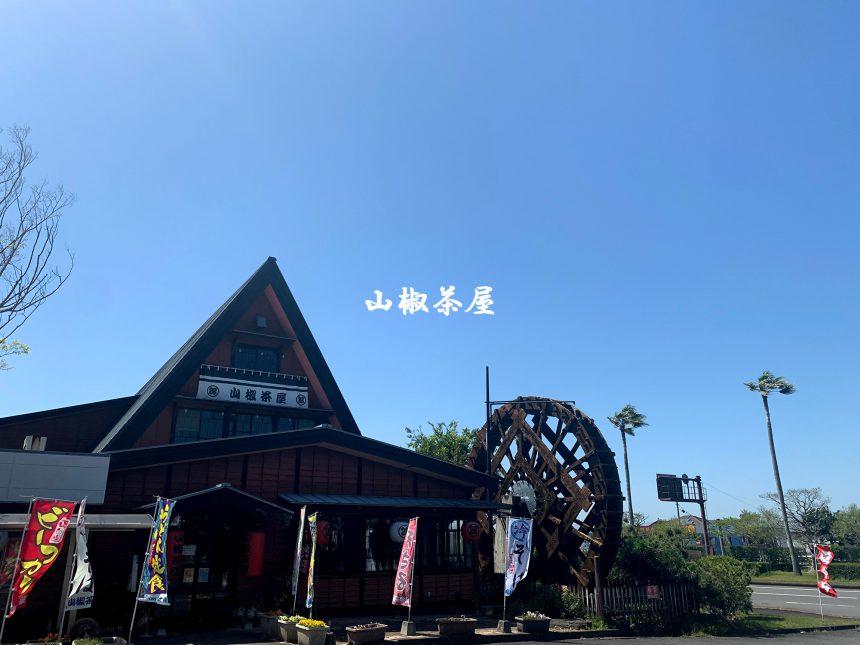 山椒茶屋 宮崎店