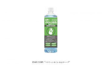 """STAR CORP. """"パラフィンオイル 虫よけハーブ"""""""