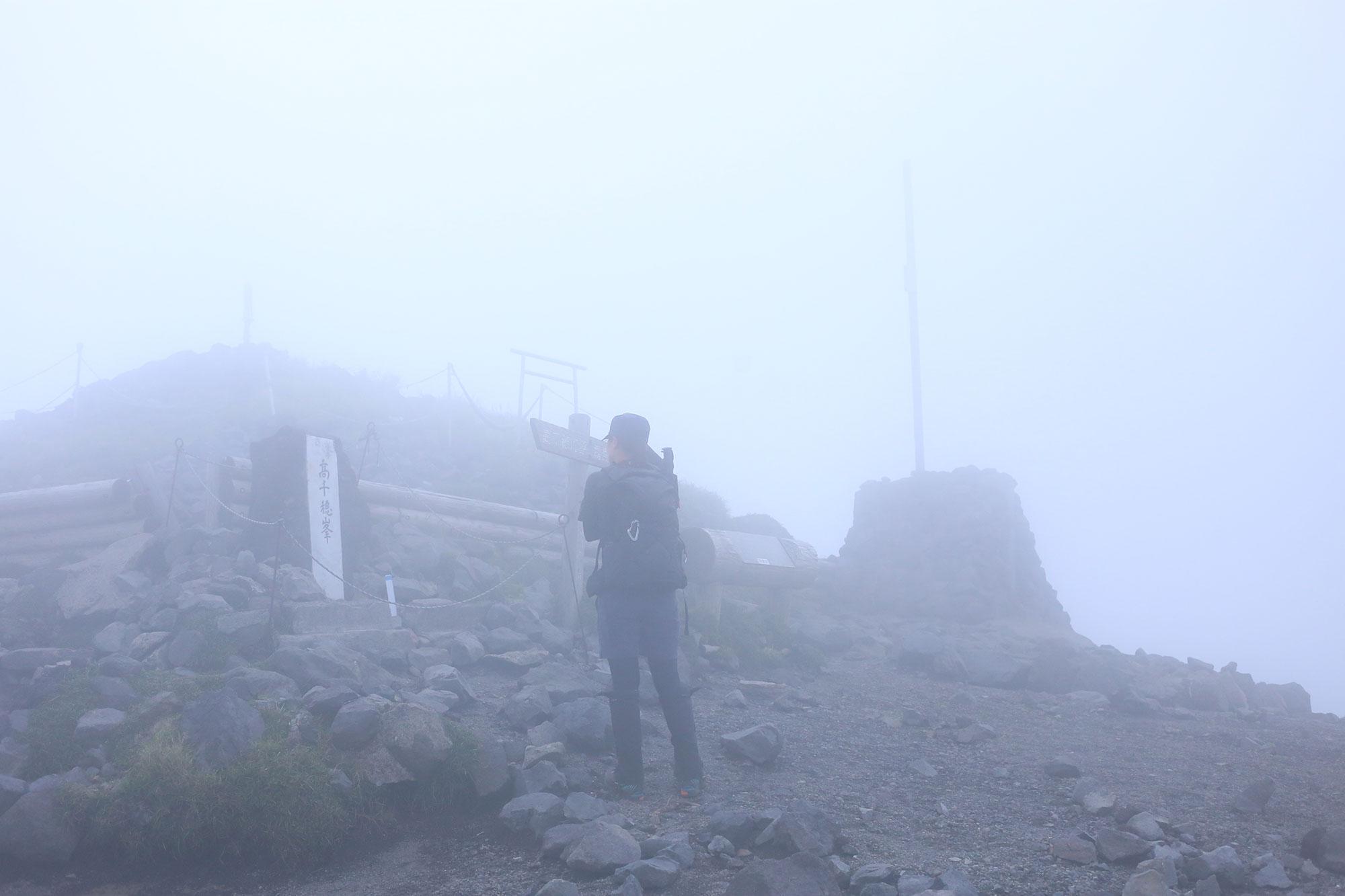山頂は生憎雲の中