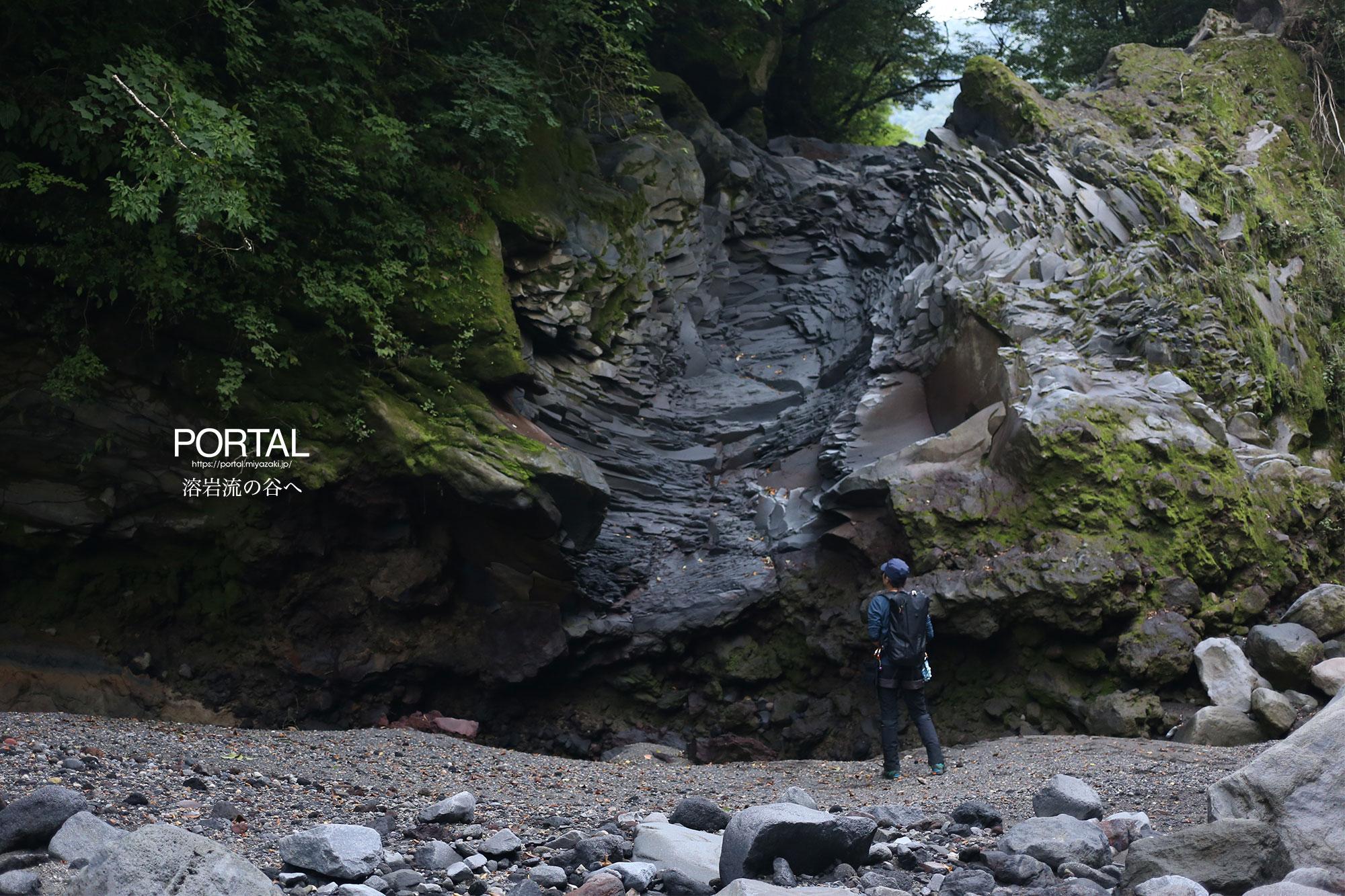 溶岩流の谷