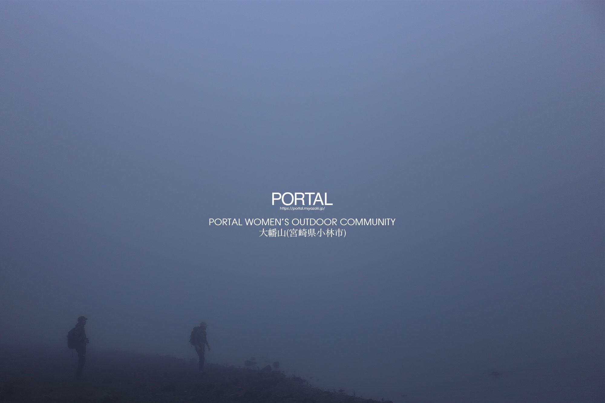 霧に包まれた大幡池