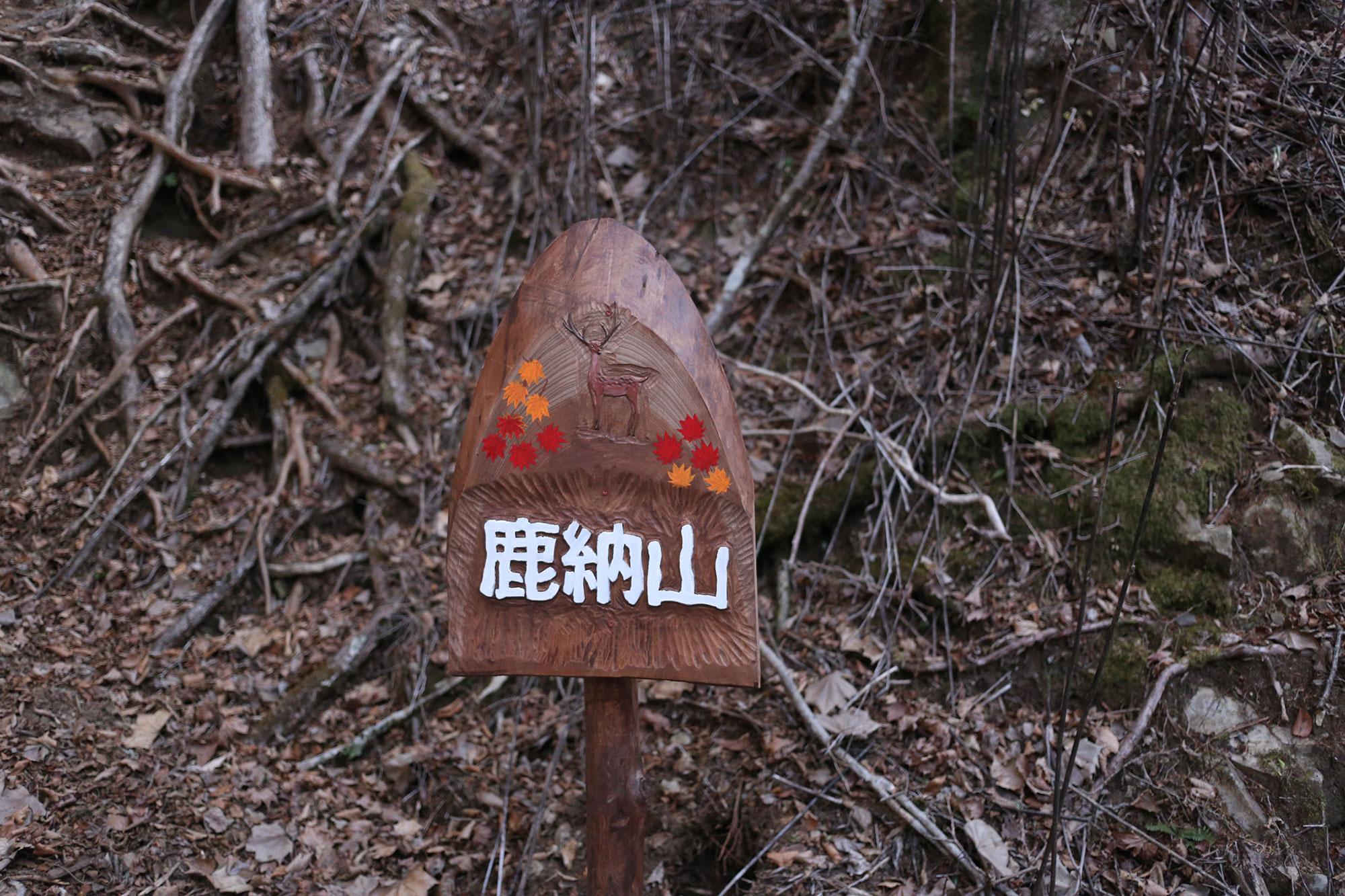 鹿納山の新しい素敵な看板
