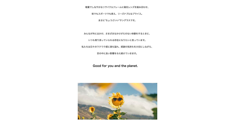 SUNSKI:WEBサイトより〜SUNSKIのメッセージにとても共感しました。