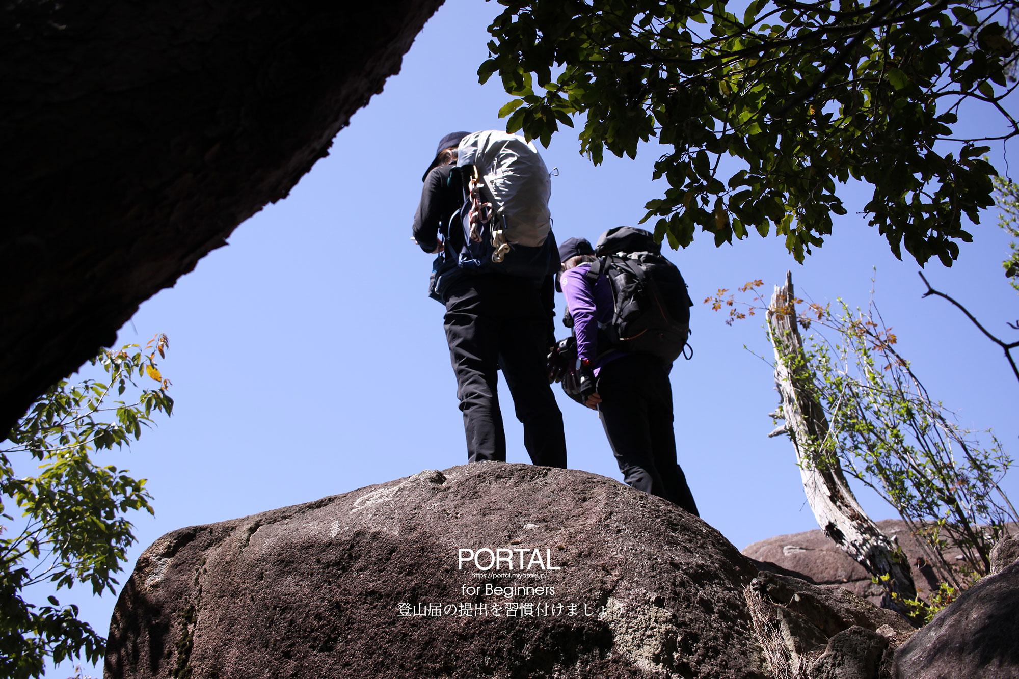 登山を楽しむ際は登山届の提出を