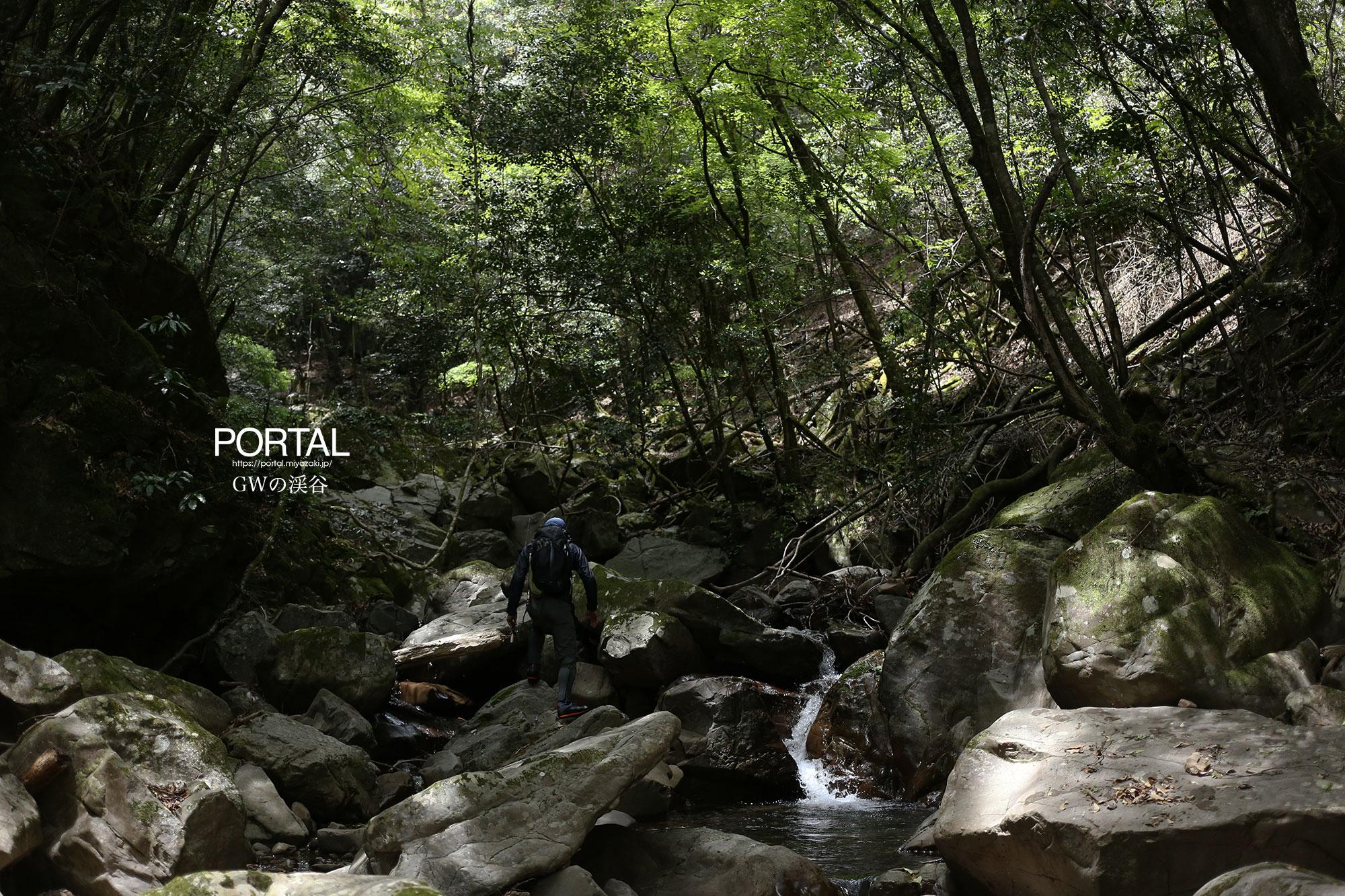 GWの渓谷へ