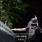 PORTAL WOMEN'S OUTDOOR COMMUNITY -早朝の森散歩-