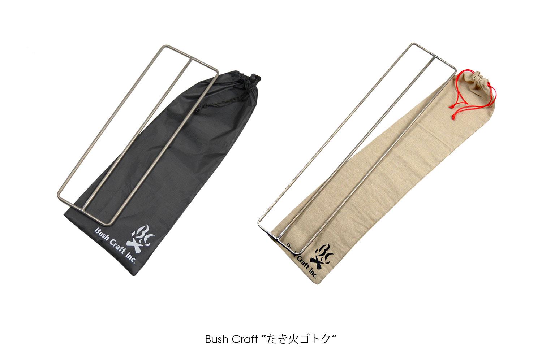 "BushCraft""たき火ゴトク"""