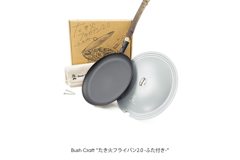 """Bush Craft """"たき火フライパン2.0 -ふた付き-"""""""