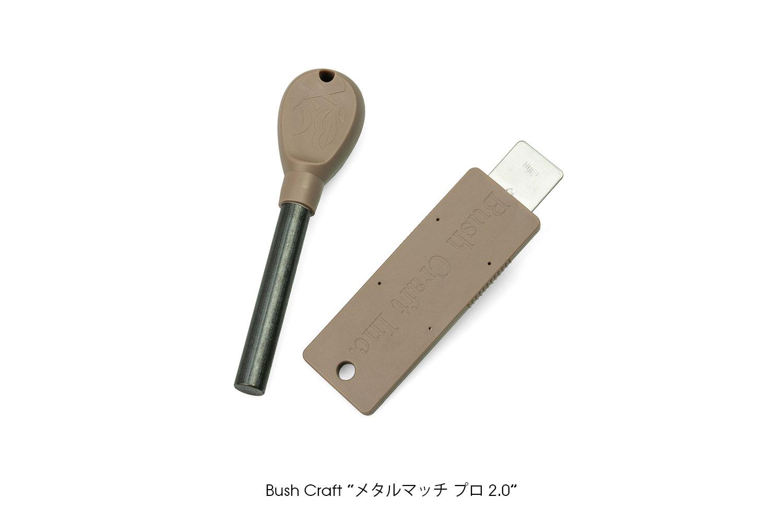 "BushCraft ""メタルマッチプロ2.0"""