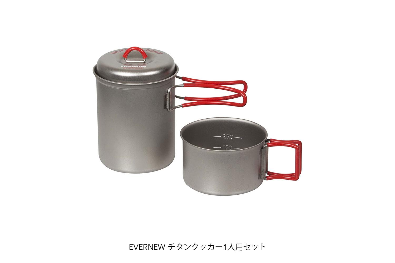 "EVERNEW ""チタンクッカー1人用セット"""